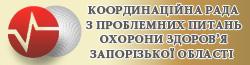 Координаційна рада з проблемних питань охорони здоров'я Запорізької області