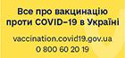 Все про вакцінацію проти COVSD -19 в Україні